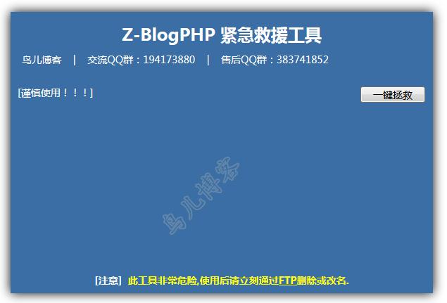 ZBLOGPHP紧急救援工具 ZBLOG工具 第1张