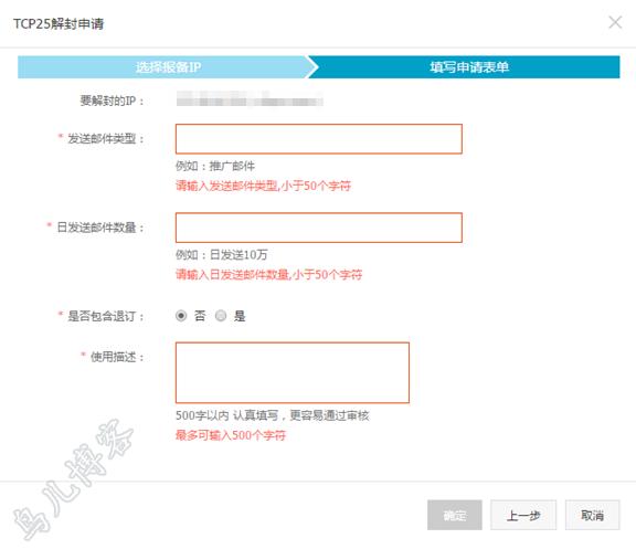 关于阿里云默认封禁25端口的通知 客户 邮件 组件 可以通过 端口 默认分类  第5张