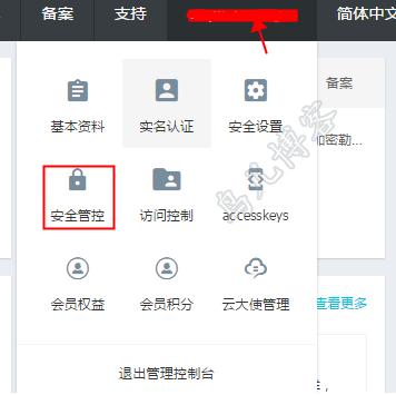 关于阿里云默认封禁25端口的通知 客户 邮件 组件 可以通过 端口 默认分类  第1张