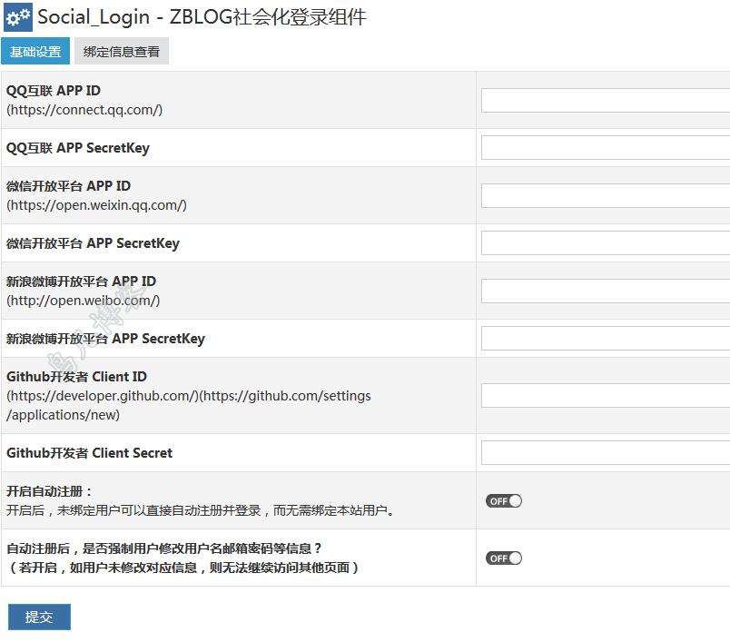 ZBLOG社会化登录组件  ZBLOGPHP插件  第1张