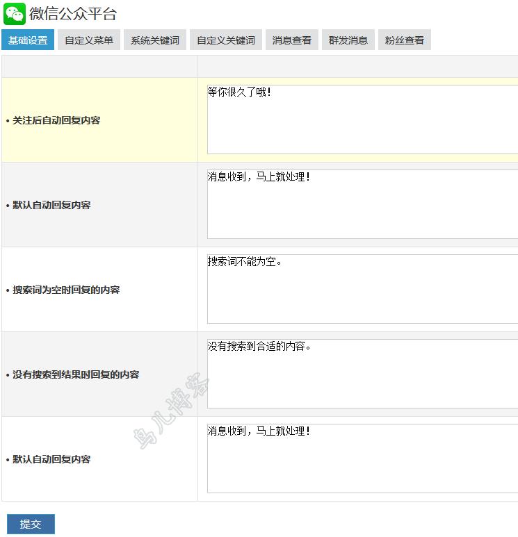 MyWeChatServer 微信公众号服务端 ZBLOGPHP插件 第2张
