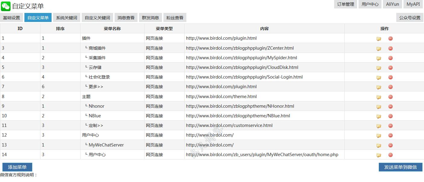 MyWeChatServer 微信公众号服务端 ZBLOGPHP插件 第3张