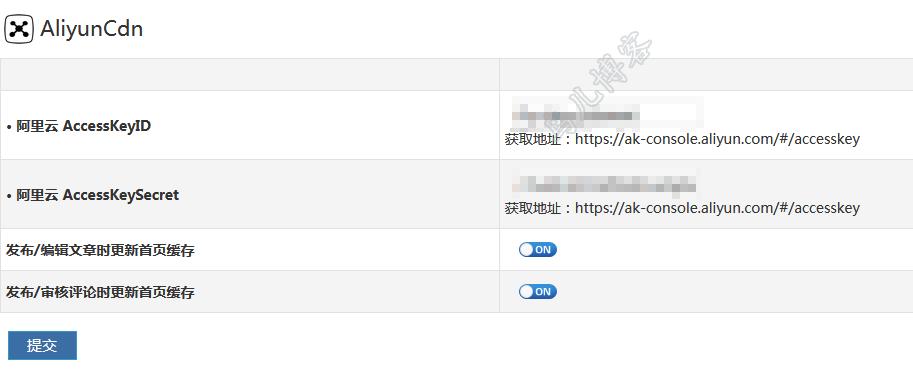 阿里云CDN服务组件 ZBLOGPHP插件 第1张