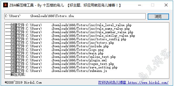 ZBA解压缩工具  ZBLOG工具  第1张