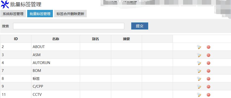 批量标签管理 插件 ZBLOGPHP插件  第1张