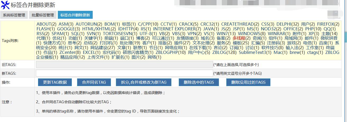 批量标签管理 插件 ZBLOGPHP插件  第2张
