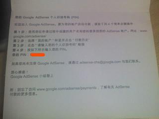 收到google的个人PIN码了 网站建设 GOOGLE 默认分类  第3张