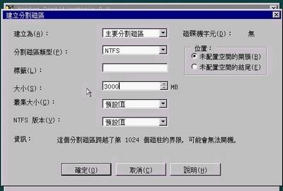 无损分区调整基本操作 系统安全 软件技巧  第2张