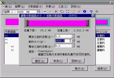 无损分区调整基本操作 系统安全 软件技巧  第14张