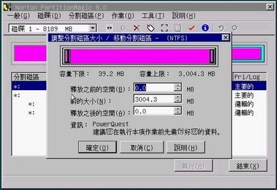 无损分区调整基本操作 系统安全 软件技巧  第16张