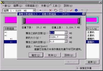 无损分区调整基本操作 系统安全 软件技巧  第20张