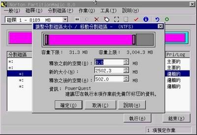 无损分区调整基本操作 系统安全 软件技巧  第22张