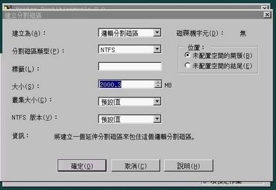 无损分区调整基本操作 系统安全 软件技巧  第4张