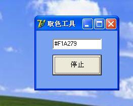delphi之屏幕取色 DELPHI 菜鸟编程  第1张